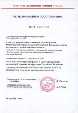 Многопрофильный медицинский центр ПрезидентМед в Москве